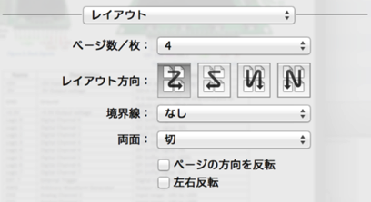 印刷プレビュー mac pdf 出力