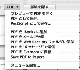mac プレビュー pdf 2ページ 印刷